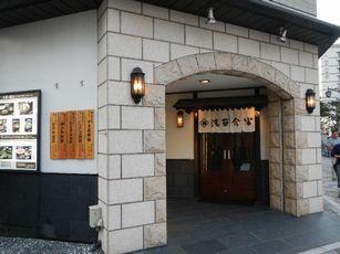 浅草今半 (2)