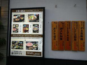 浅草今半 (3)