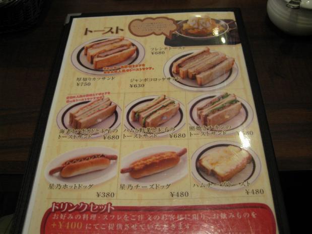 星野珈琲店 (1)