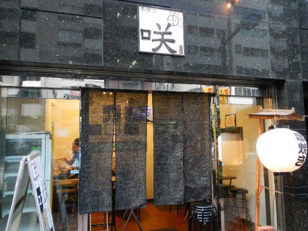 飯田橋 咲 (1)