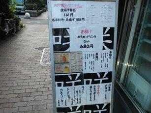飯田橋 咲 (2)