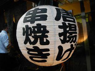 飯田橋 咲 (3)