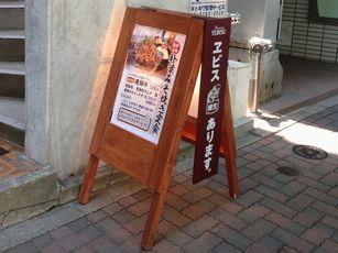 蔵助 玄関+(1)