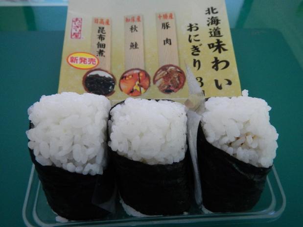 北海道味わいおにぎり (2)