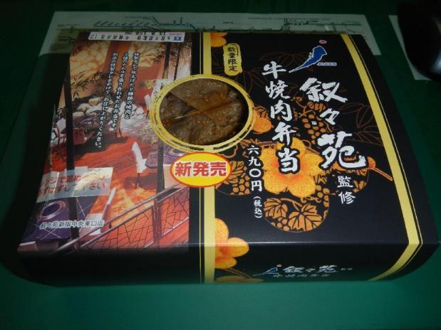 叙々苑焼き肉弁当 (1)