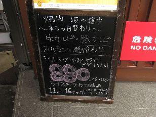 8-1坂の途中 (11)