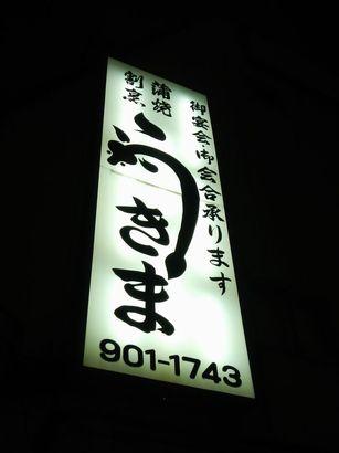 うきま8-23 (13)