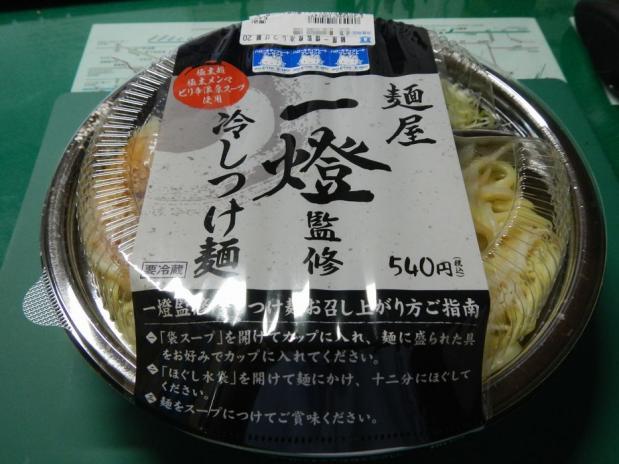 一燈冷やしつけ麺 (1)