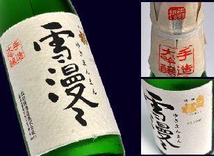 dewazakura_yukimanman_640.jpg
