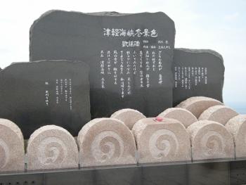 津軽海峡冬景色記念碑