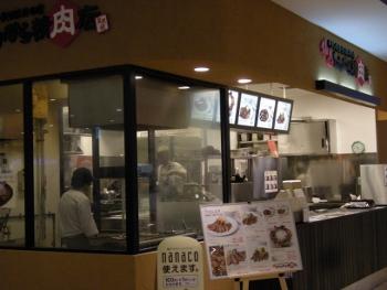 仙台たかひら精肉店