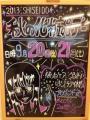 2013921秋の化粧品デー