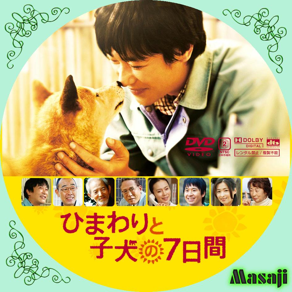 散歩道 自作DVDラベル <b>ひまわり</b>と<b>子犬の7日間</b>