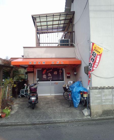 2・1府中焼き (4)