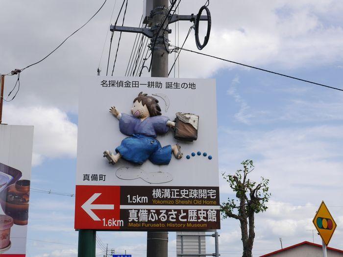 笠岡ツー (87)