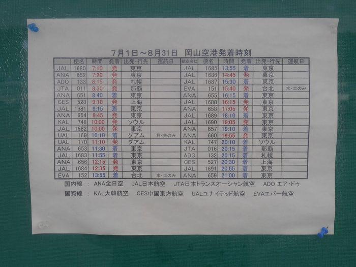 笠岡ツー (111)