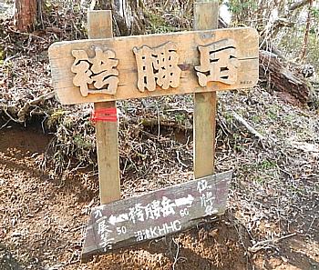 201304_ihaidake_24.jpg