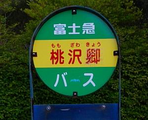 201304_ihaidake_45.jpg