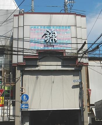 201305_nishiki.jpg
