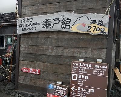201308_Fujisan_subasiri_07.jpg