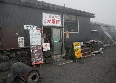 201308_Fujisan_subasiri_09.jpg