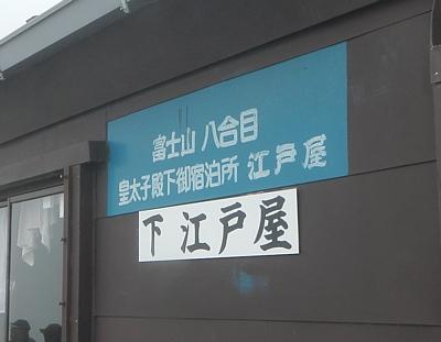 201308_Fujisan_subasiri_12.jpg