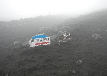 201308_Fujisan_subasiri_33.jpg
