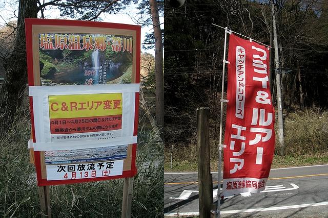 2013.4.13箒川 (2)