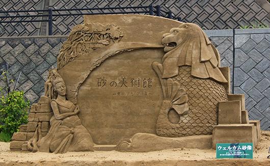 ウェルカム砂像