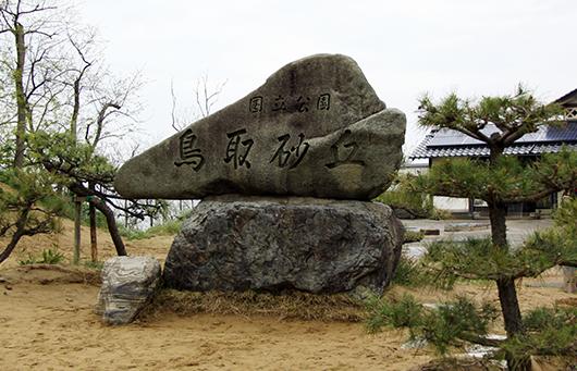 鳥取砂丘に到着