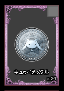 2014/09/21 LV別専用クエスト開始前のキュゥべえメダル