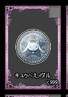 2014/09/21 キュゥべえメダル999枚到達