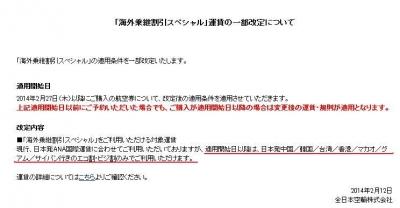海外乗継割引スペシャル_02