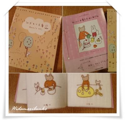ひだまり文庫2013