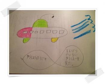 UFO20130923001.jpg