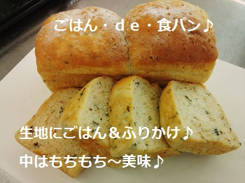 ごはん・de・食パン