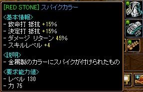 RedStone 13.05.01[06]
