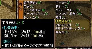 RedStone 13.05.09[08]