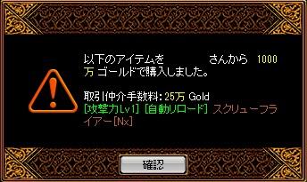 RedStone 13.05.12[03]