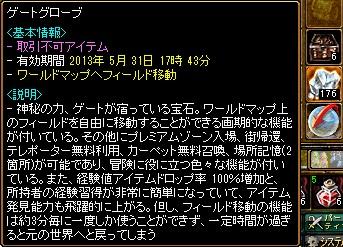 RedStone 13.05.17[03]