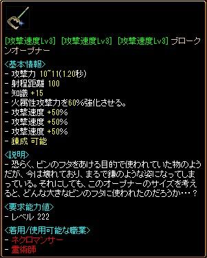 RedStone 13.06.08[00]