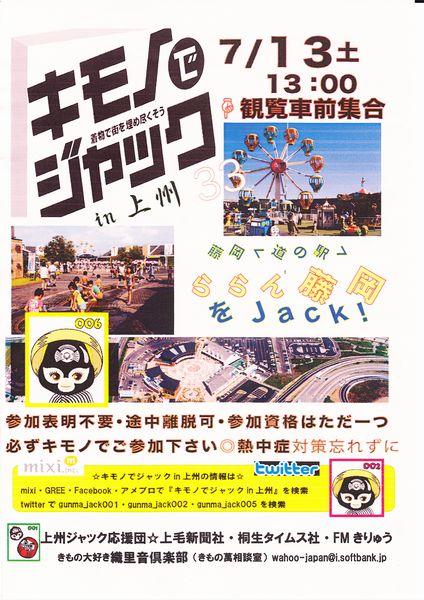 jack20130713