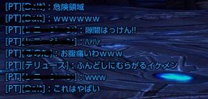 フンドシお披露目チャット3