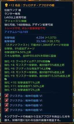 アフロテ槍12