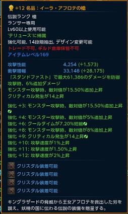 イーラ槍12