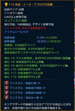 イーラ法環+12