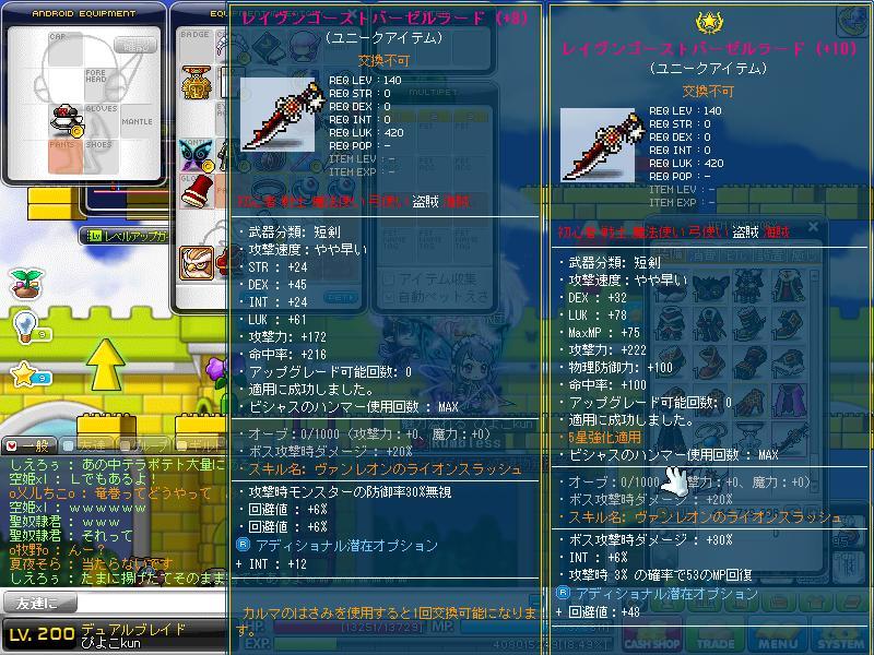 Maple130627_182925.jpg