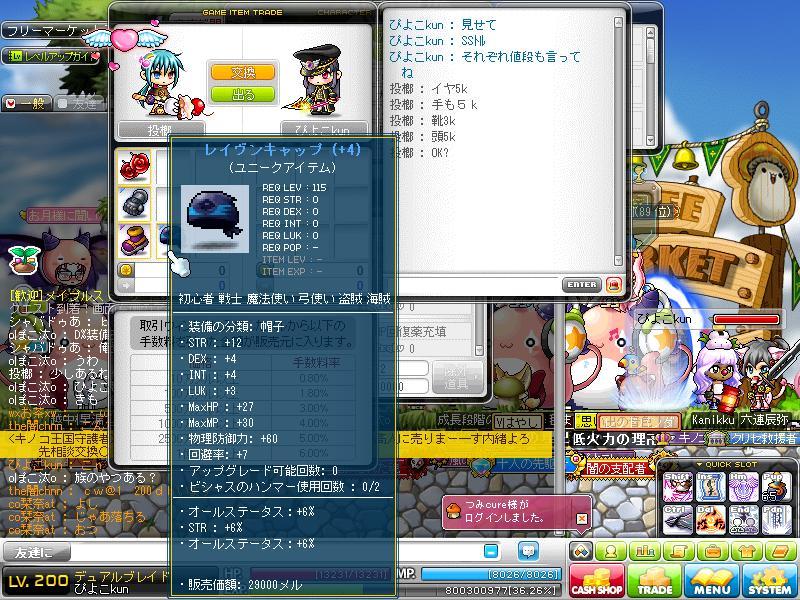 Maple130710_194016.jpg