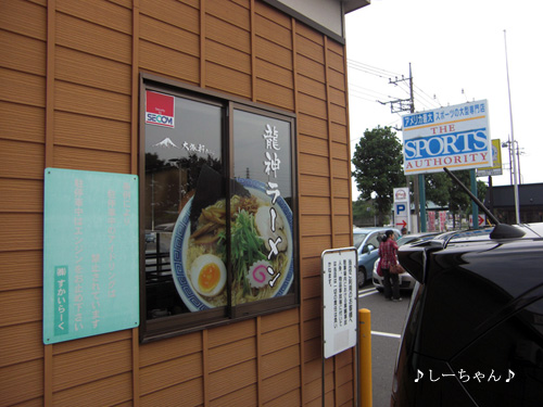 大勝軒 赤ふじ_01