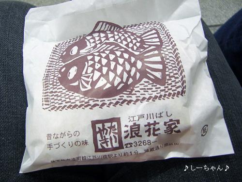 浪花家_02